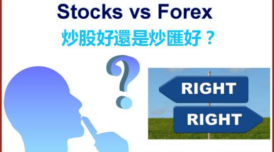 炒匯和炒股的區別