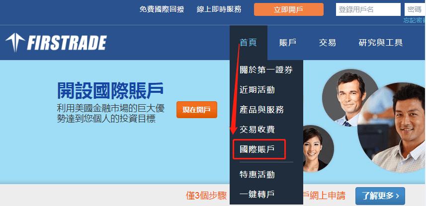 Firstrade第一證券線上開戶教學