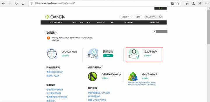 如何登入OANDA MT4平台?